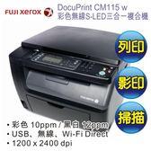 富士全錄 DocuPrint CM115 w 彩色無線網路複合機 CM115w【加購碳粉組合】
