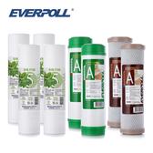 (共8支)EVERPOLL EVB-F105 5微米PP濾心4支 EVB-U100A 顆粒活性碳濾芯2支 EVB-C100A壓縮活性碳濾心2支