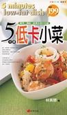 (二手書)5分鐘低卡小菜:簡單、夠味、經典小菜113道