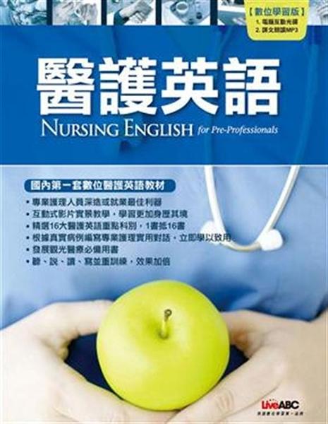 (二手書)醫護英語(又名:Nursing English for Pre-Professionals)