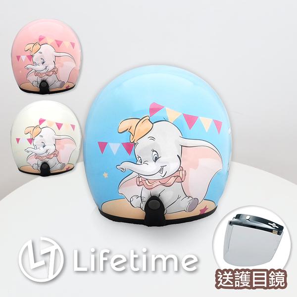 ﹝小飛象4分之3罩安全帽﹞正版 騎士帽 機車安全帽 迪士尼 小飛象〖LifeTime一生流行館〗
