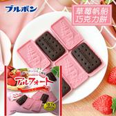 日本 BOURBON 北日本 草莓帆船巧克力餅 (袋裝) 151g 帆船巧克力餅 草莓巧克力 巧克力 草莓 餅乾