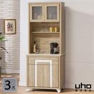 餐櫃【UHO】尼克斯3尺餐櫃組-北原橡木色 免運