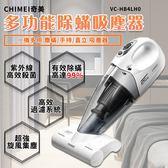 🔥新年限時下殺🔥【奇美CHIMEI】無線多功能UV除螨吸塵器 VC-HB4LH0