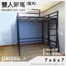 38mm方管雙人架高床(7x6x7尺) 床架設計 高架床架 方管床架 架高床架設計【空間特工】T2F718