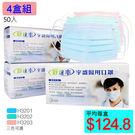 【醫康生活家】舒達率 醫用大人口罩 50入/盒(4盒組)(可選色-藍、粉、綠)