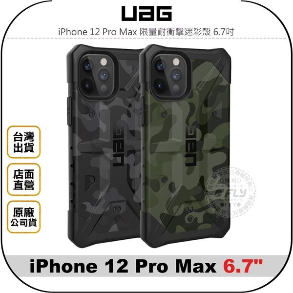 《飛翔無線3C》UAG iPhone 12 Pro Max 限量耐衝擊迷彩殼 6.7吋◉公司貨◉美國軍規防摔手機殼
