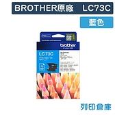 原廠墨水匣 BROTHER 藍色 LC73C / LC-73C /適用 J430W/J625DW/J825DW/J5910DW/J6710DW/J6910DW