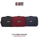 【愛瘋潮】BUBM 雙層多功能收納包(加大款) 線材收納 3C收納 配件收納