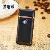氣電雙用充氣打火機創意USB充電金屬防風點菸器個性定製送男友  電購3C