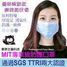 成人口罩/藥局暢銷款 台灣製造/不織布口罩/專業級防護 非稀薄材質/黑皮熊口罩
