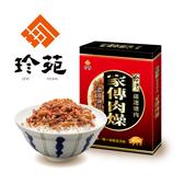 珍苑.家傳肉燥 (2包/盒,共4盒)﹍愛食網