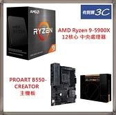 【主機板+CPU】華碩 ASUS PROART B550-CREATOR 主機板 + AMD Ryzen 9-5900X 12核心 中央處理器