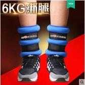 【不可調重:綁腿6kg】沙袋負重裝備運動跑步訓練鐵砂沙包