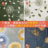 【外布套】特大雙人/ 乳膠床墊/記憶/薄床墊專用外布套【K7】100%精梳棉 - 溫馨時刻1/3