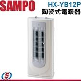 【信源電器】SAMPO聲寶 直立可定時陶瓷電暖器 HX-YB12P