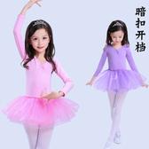兒童舞蹈服裝秋冬季女孩舞蹈衣長袖芭蕾舞裙女童跳舞考級練功舞服  Cocoa