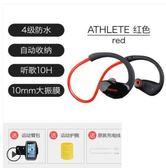 DACOMAthlete+運動蓝芽耳機無線頭戴式跑步專用不掉7級防水遊泳男 DF 免運