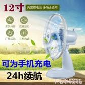 優戈12寸充電風扇鋰電池學生家用應急風扇戶外便捷式電池儲電風扇 MKS極速出貨