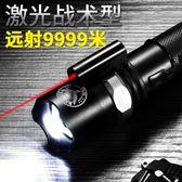 手電筒天火強光激光手電筒可充電超亮遠射5000多功能便攜3000戶外防水米【快速出貨】