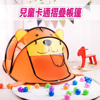 【現貨】卡通兒童摺疊遊戲帳篷/玩具球屋/露營/野餐/團購/批發