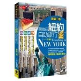 開始在紐約自助旅行(新第3版)