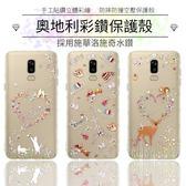 【奧地利水鑽】Samsung Galaxy J8 (2018) 水鑽空壓氣墊手機殼