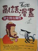 【書寶二手書T4/宗教_ONG】亂話漫畫:眾生皆有佛性_法界遊子