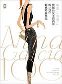 (二手書)伸展台女王賈西亞的100件經典時尚單品(新版)