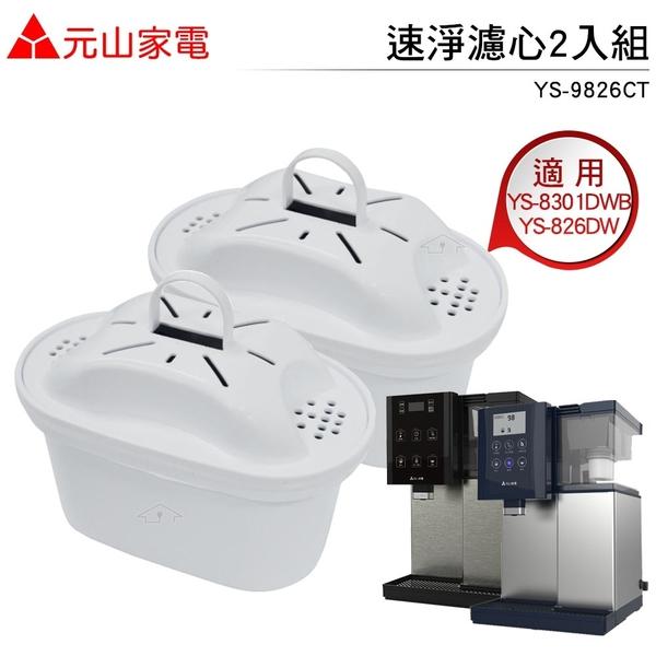元山家電 速淨濾心2入組 YS-9826CT 適用YS-826DW