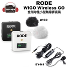 RODE 羅德 全指向性小型無線麥克風 WIGO Wireless GO 無線指向性麥克風 羅德公司貨