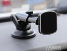 車支架 創意車載手機支架磁吸汽車用磁性導航支駕硅膠吸盤式車內磁鐵抖音 【全館免運】