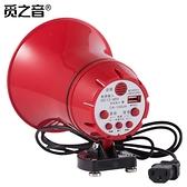 擴音器車載喇叭揚聲器宣傳擴音器喊話器戶外叫賣播放12v60v地攤錄音廣告快速出貨
