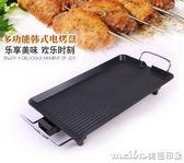 韓國紙上燒烤爐家用電烤盤 無煙室內多功能小號不粘烤肉機電烤鍋QM 美芭