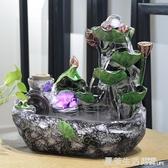 風水球 招財風水輪假山流水噴泉轉運球客廳擺件辦公室內裝飾魚缸『快速出貨YTL』