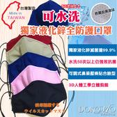 DOKOMO 朵可‧茉 可水洗 MIT台灣製 獨家專利液化鋅防護防潑水口罩 10入組