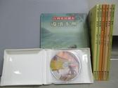 【書寶二手書T6/兒童文學_KGU】台灣童話-導讀手冊_好鼻獅_射日等_共7書+6光碟合售
