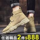 任選2雙888馬丁靴韓版百搭個性舒適高筒馬丁靴休閒鞋【08B-S0383】