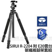SIRUI 思銳 R-2204 附 E20 雲台+腳架套 碳纖維腳架套組 (24期0利率 免運 立福公司貨)