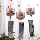 夏目友人帳周邊貓咪老師斑掛件娘口三三陶瓷風鈴掛飾日式創意生日 蘿莉新品