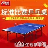 乒乓球桌T3系列可摺疊乒乓球台室內標準家用娛樂乒乓球案子 NMS生活樂事館