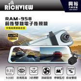 【Richview】RAM-958 前後雙錄電子後視鏡*9.35吋螢幕/高清夜視/外殼鋁合金/停車監控