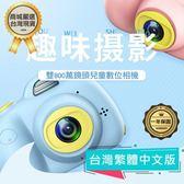 【04608】第四代 兒童數位相機 台灣現貨 一年保固