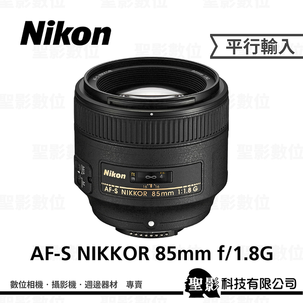 Nikon AF-S 85mm f/1.8G 大光圈定焦鏡 F1.8人像鏡 (3期0利率)【平行輸入】WW