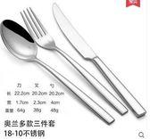 不銹鋼餐具家用304鋼牛排刀叉勺三件套西餐餐具套裝LY884『愛尚生活館』