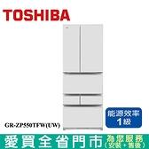 TOSHIBA東芝551L六門對開變頻玻璃冰箱GR-ZP550TFW(UW)含配送+安裝【愛買】