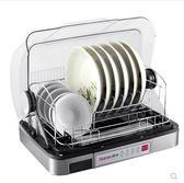 烘碗機消毒櫃家用立式迷你消毒碗櫃紫外線殺菌小型烘碗機臺式保潔櫃igo 220v 伊蒂斯女裝