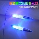 汽車 太陽能 鲨魚腮 汽車LED 車門警...