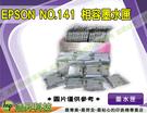 EPSON NO.141 相容墨水匣 適用ME320/ME900WD/ME960FWD/900WD/960FWD 顏色4顆任選