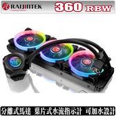 [地瓜球@] RAIJINTEK ORCUS 360 RBW 一體式 水冷 CPU 散熱器 5v ARGB 水流指示計 可加水
